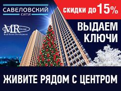 ЖК «Савеловский Сити» Новогодние скидки до 15%!